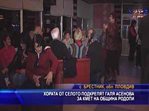 Хората от селото подкрепят Галя Асенова за кмет на община Родопи