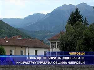 НФСБ щe се бори за подобряване инфраструктурата на община Чипровци