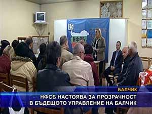 НФСБ настоява за прозрачност в бъдещото управление на Балчик