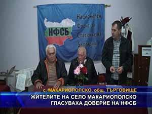 Жителите на село Макариополско гласуваха доверие на НФСБ