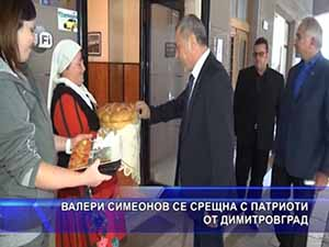 Валери Симеонов се срещна с патриоти от Димитровград