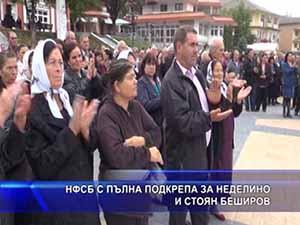 НФСБ с пълна подкрепа за Неделино и Стоян Беширов