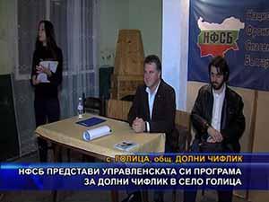 НФСБ представи управленската си програма за Долни Чифлик в село Голица