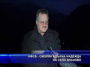 НФСБ - Смолян вдъхна надежда на село Влахово
