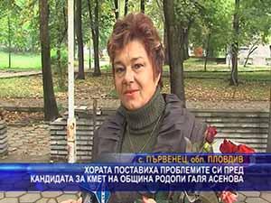 Хората поставиха проблемите си пред кандидата за кмет на община Родопи Галя Асенова