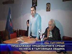 Продължават предизборните срещи на НФСБ в Търговищка община