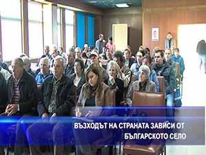 Възходът на страната зависи от българското село