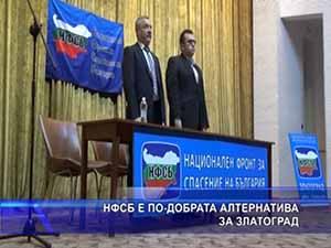 НФСБ е по-добрата алтернатива за Златоград