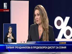 Силвия Трендафилова в предизборен диспут за София