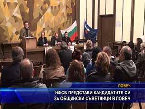 НФСБ представи кандидатите си за общински съветници в Ловеч