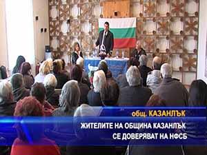 Жителите на община Казанлък се доверяват на НФСБ