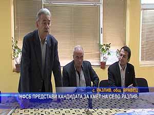 НФСБ представи кандидата за кмет на село Разлив