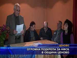 Огромна подкрепа за НФСБ в община Ценово