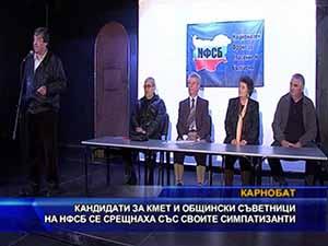 Кандидати за кмет и общински съветници на НФСБ се срещнаха със своите симпатизанти