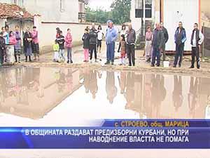 В общината раздават предизборни курбани, но при наводнение властта не помага