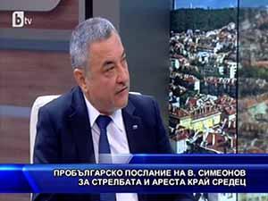 Пробългарско послание на Симеонов за стрелбата и ареста край Средец