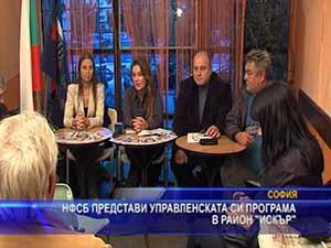"""НФСБ представи управленската си програма в район """"Искър"""""""