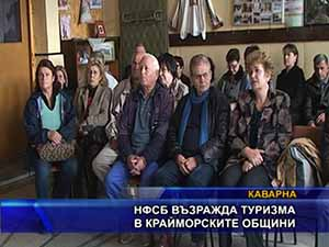 НФСБ възражда туризма в крайморските общини