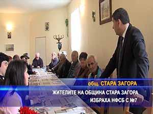 Жителите на община Стара Загора, избраха НФСБ с №7