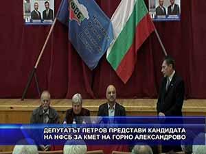Депутатът Петров представи кандидата на НФСБ за кмет на Горно Александрово