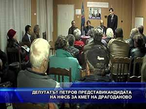 Депутатът Петров представи кандидата на НФСБ за кмет на Драгоданово