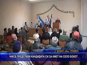 НФСБ представи кандидата си за кмет на село Бохот