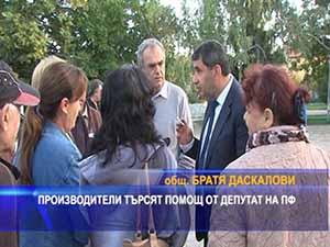 Производители търсят помощ от депутат на ПФ