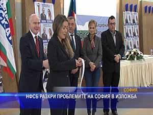 НФСБ разкри проблемите на София в изложба