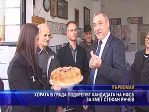 Хората в града подкрепят кандидата на НФСБ за кмет Стефан Янчев