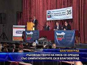 Ръководството на НФСБ се срещна със симпатизантите си в Благоевград