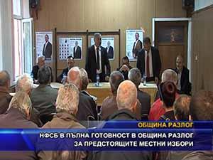 НФСБ в пълна готовност в община Разлог за местните избори