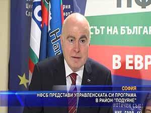 """НФСБ представи управленската си програма в район """"Подуяне"""""""