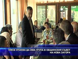 НФСБ очаква да има група в общинския съвет на Нова Загора
