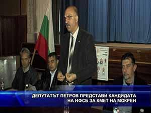 Депутатът Петров представи кандидата на НФСБ за кмет на Мокрен