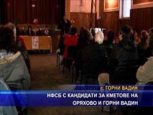 НФСБ с кандидати за кметове на Оряхово и Горни Вадин