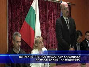 Депутатът Петров представи кандидата на НФСБ за кмет на Пъдарево
