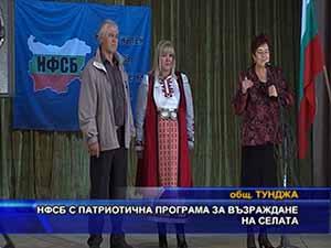 НФСБ с патриотична програма за възраждане на селата