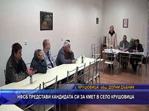 НФСБ представи кандидата си за кмет в село Крушовица
