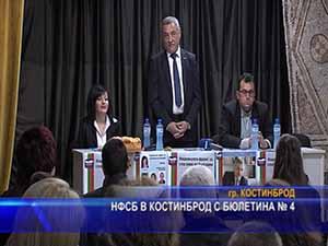 НФСБ в Костинброд с бюлетина № 4