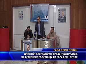 Димитър Байрактаров представи листата за общински съветници на гара Елин Пелин
