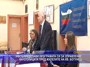 """НФСБ представи програмата си за управление на столицата пред жителите на кв. """"Ботунец"""""""
