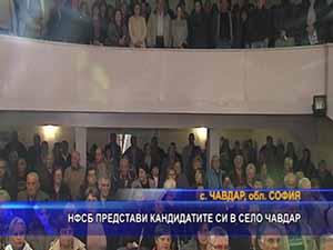 НФСБ представи кандидатите си в село Чавдар