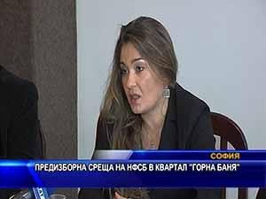 """Предизборна среща на НФСБ в квартал """"Горна баня"""""""