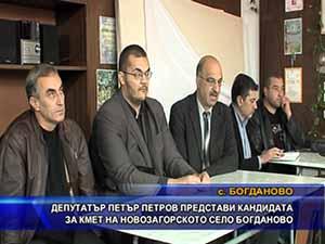 Депутатът Петър Петров представи кандидата за кмет на новозагорското село Богданово