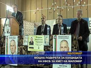 Мощна подкрепа за кандидата на НФСБ за кмет на Маломир