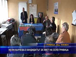 Нели Кънчева е кандидатът за кмет на село Гривица