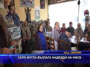 Село Мугла възлага надежди на НФСБ