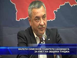 Валери Симеонов подкрепи кандидата за кмет на община Тунджа