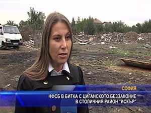 """НФСБ в битка с циганското беззаконие в столичния район """"Искър"""""""