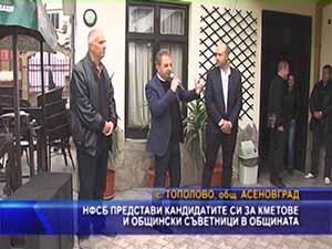 НФСБ представи кандидатите си за кметове и общински съветници в общината